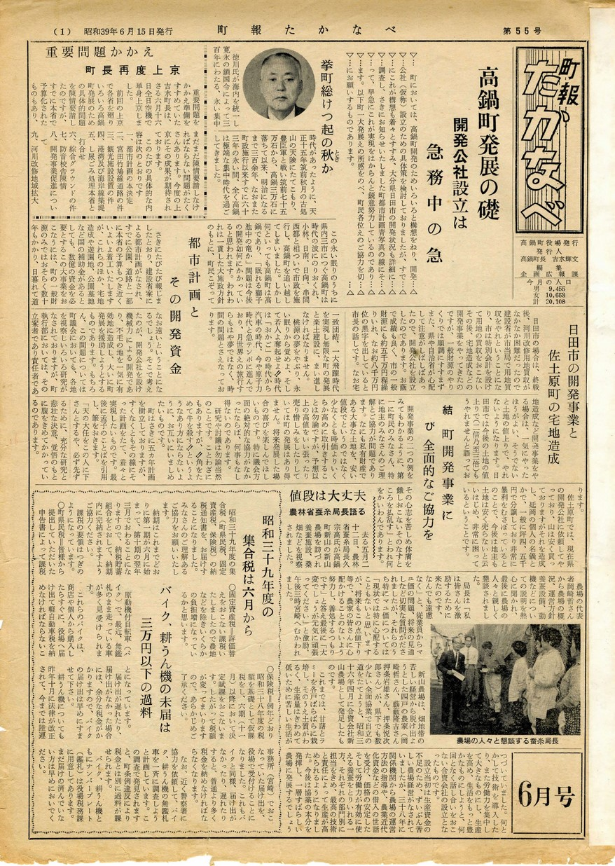 町報たかなべ No.55 1964年6月号の表紙画像