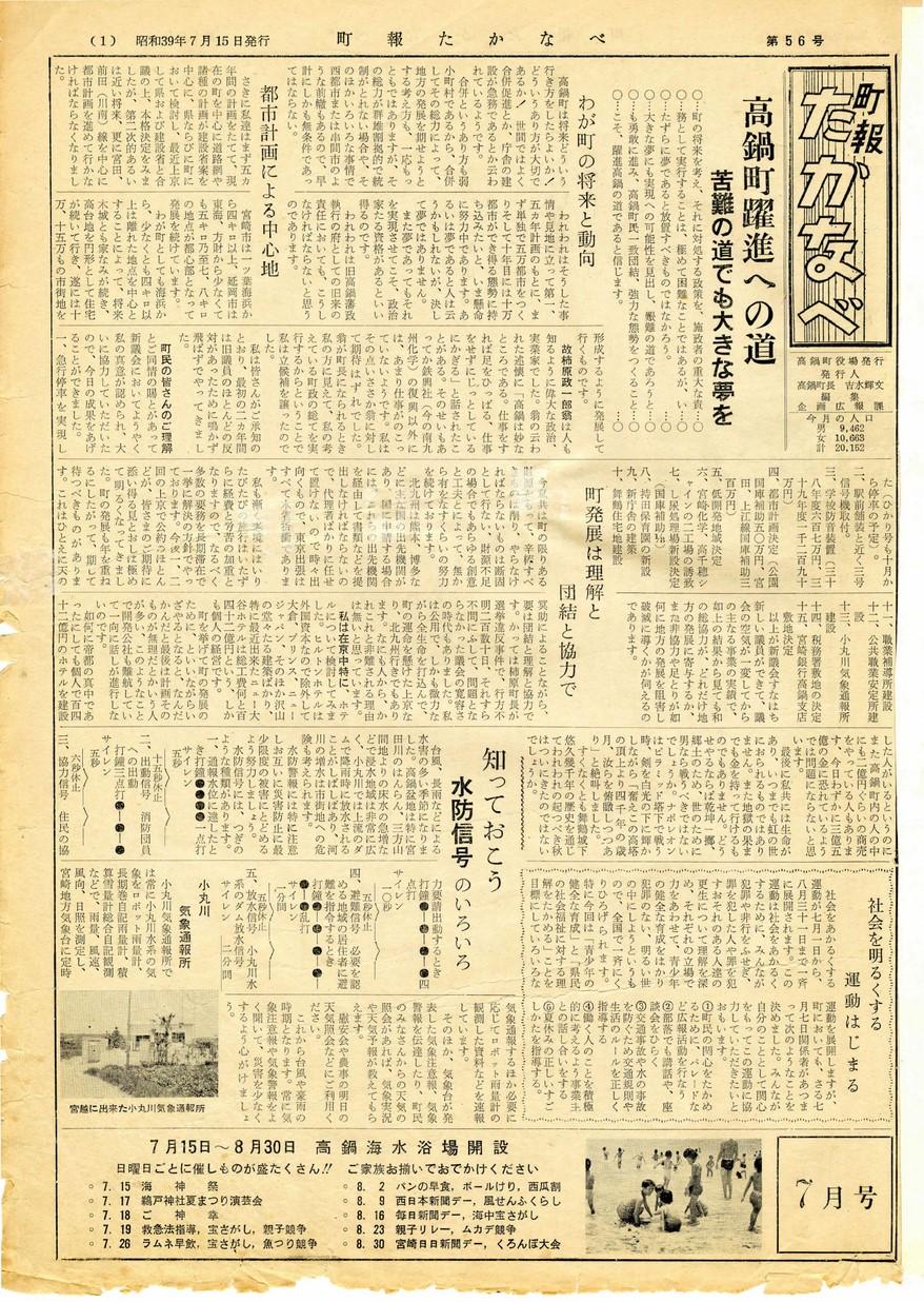 町報たかなべ No.56 1964年7月号の表紙画像