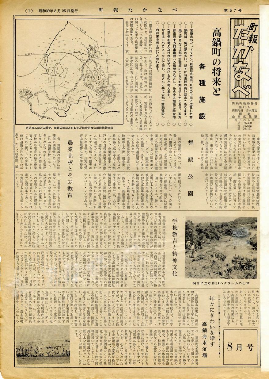 町報たかなべ No.57 1964年8月号の表紙画像