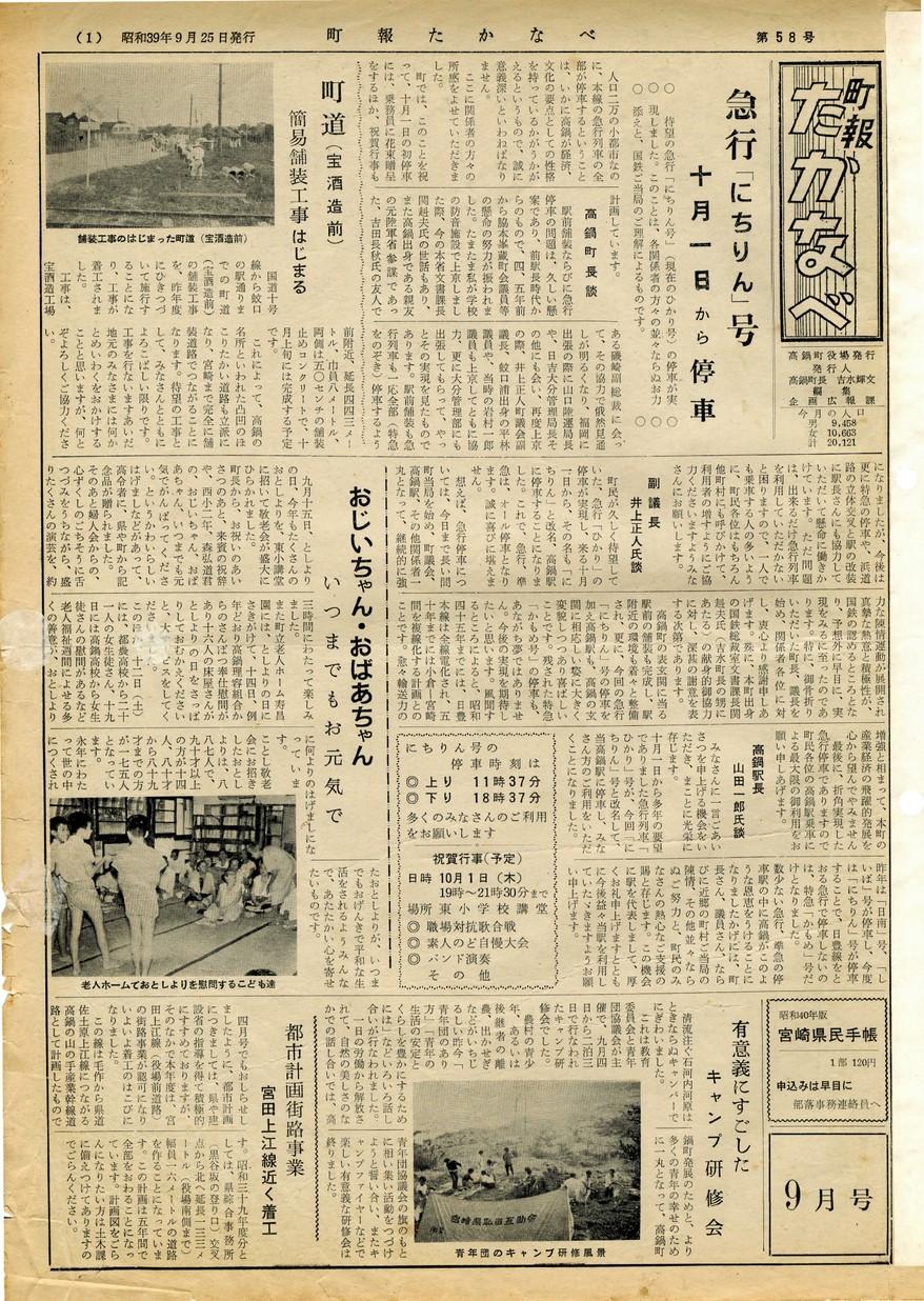 町報たかなべ No.58 1964年9月号の表紙画像