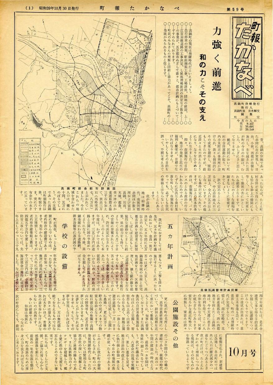 町報たかなべ No.59 1964年10月号の表紙画像