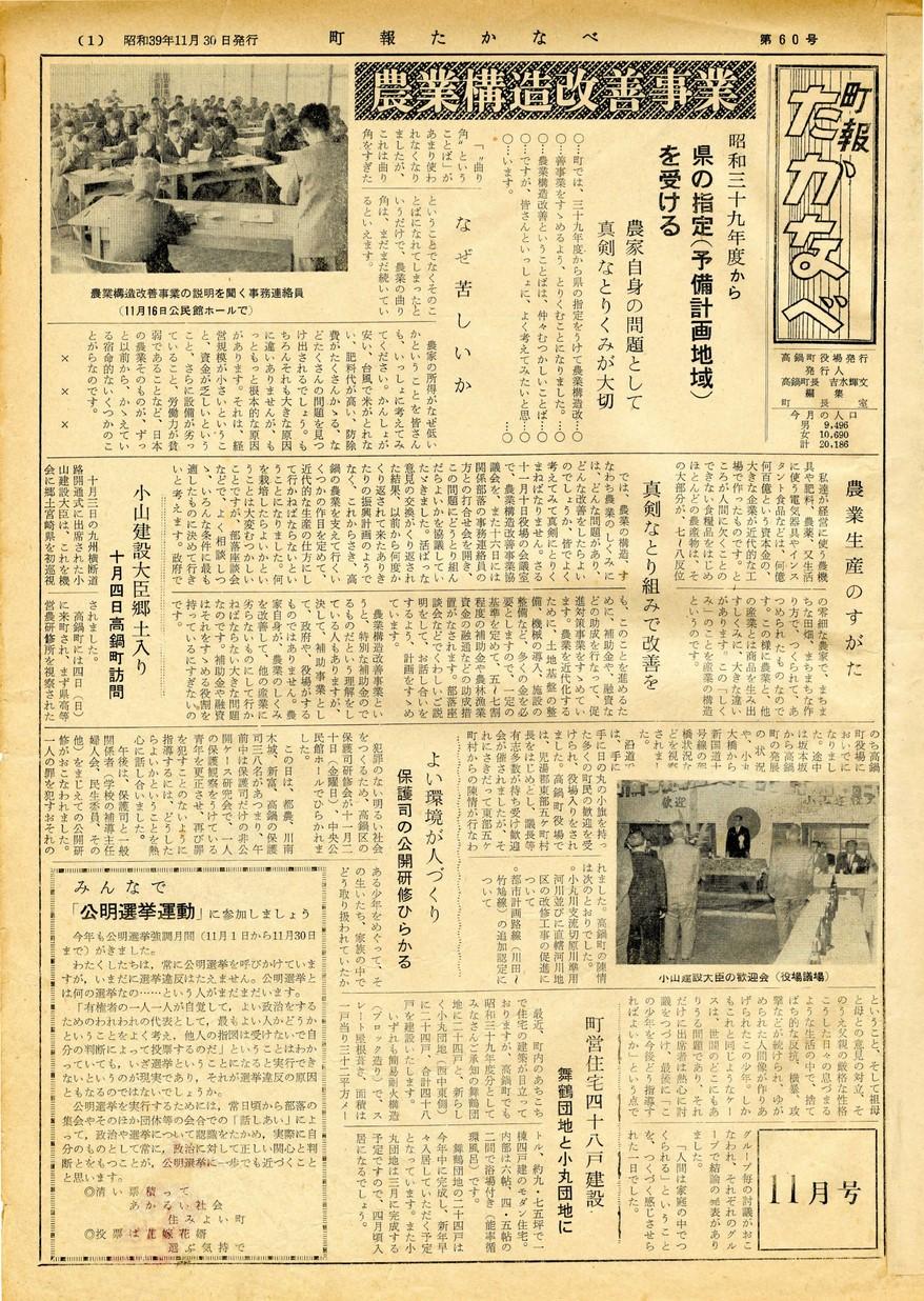 町報たかなべ No.60 1964年11月号の表紙画像