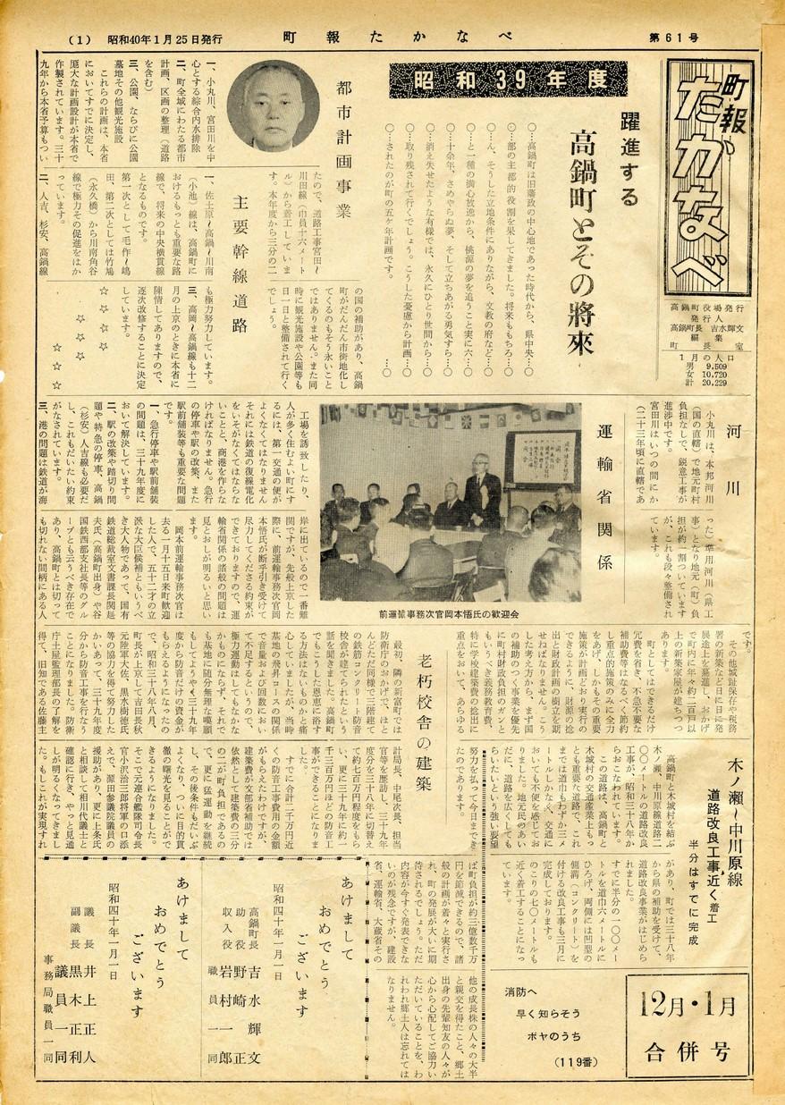 町報たかなべ No.61 1965年1月号の表紙画像