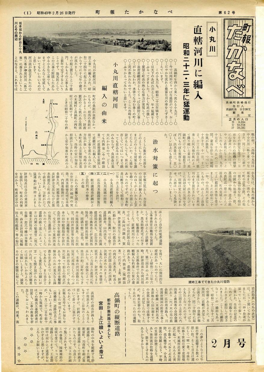 町報たかなべ No.62 1965年2月号の表紙画像