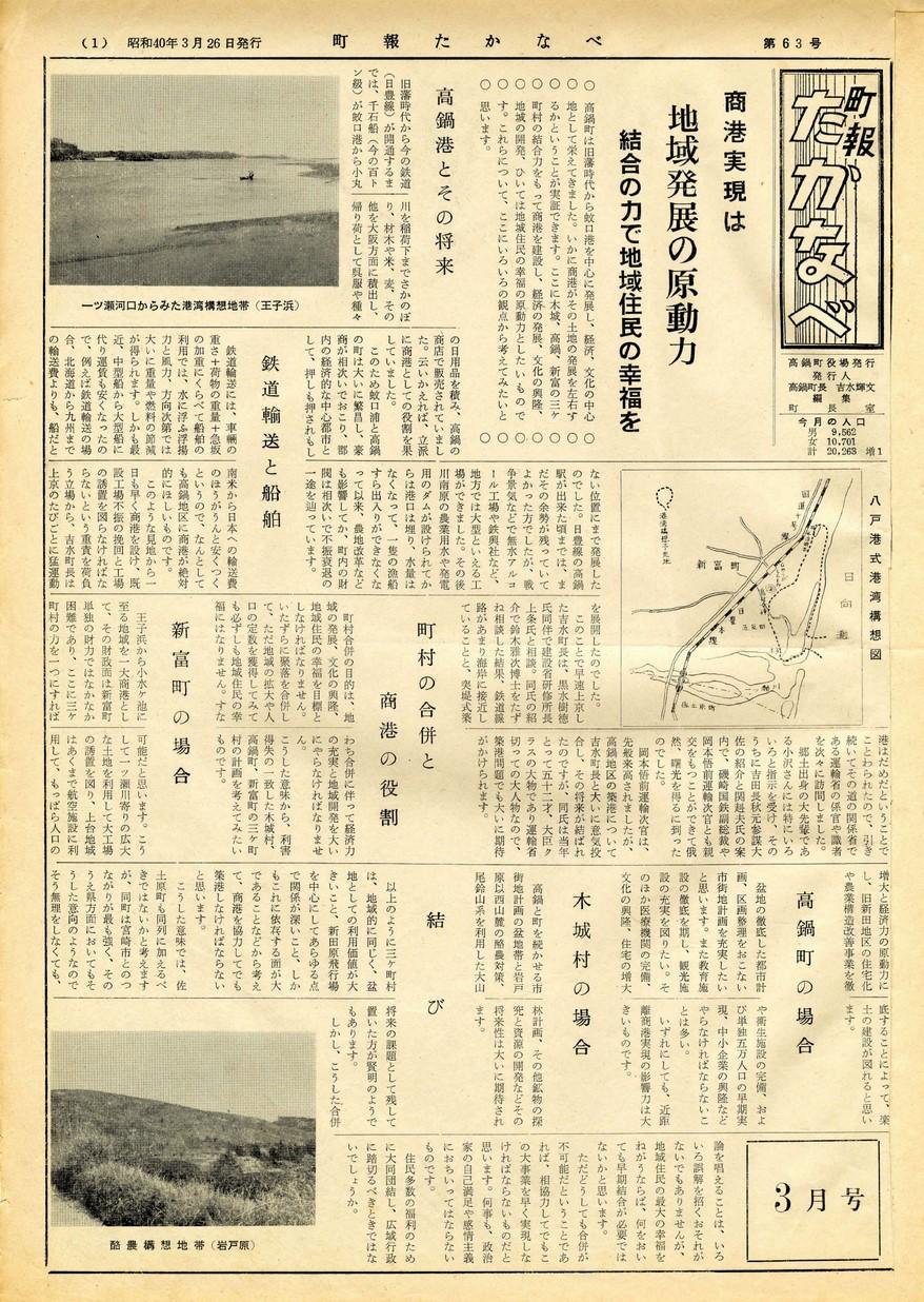 町報たかなべ No.63 1965年3月号の表紙画像