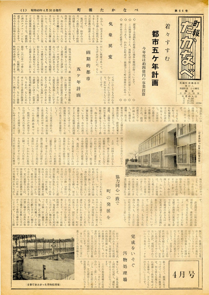 町報たかなべ No.64 1965年4月号の表紙画像
