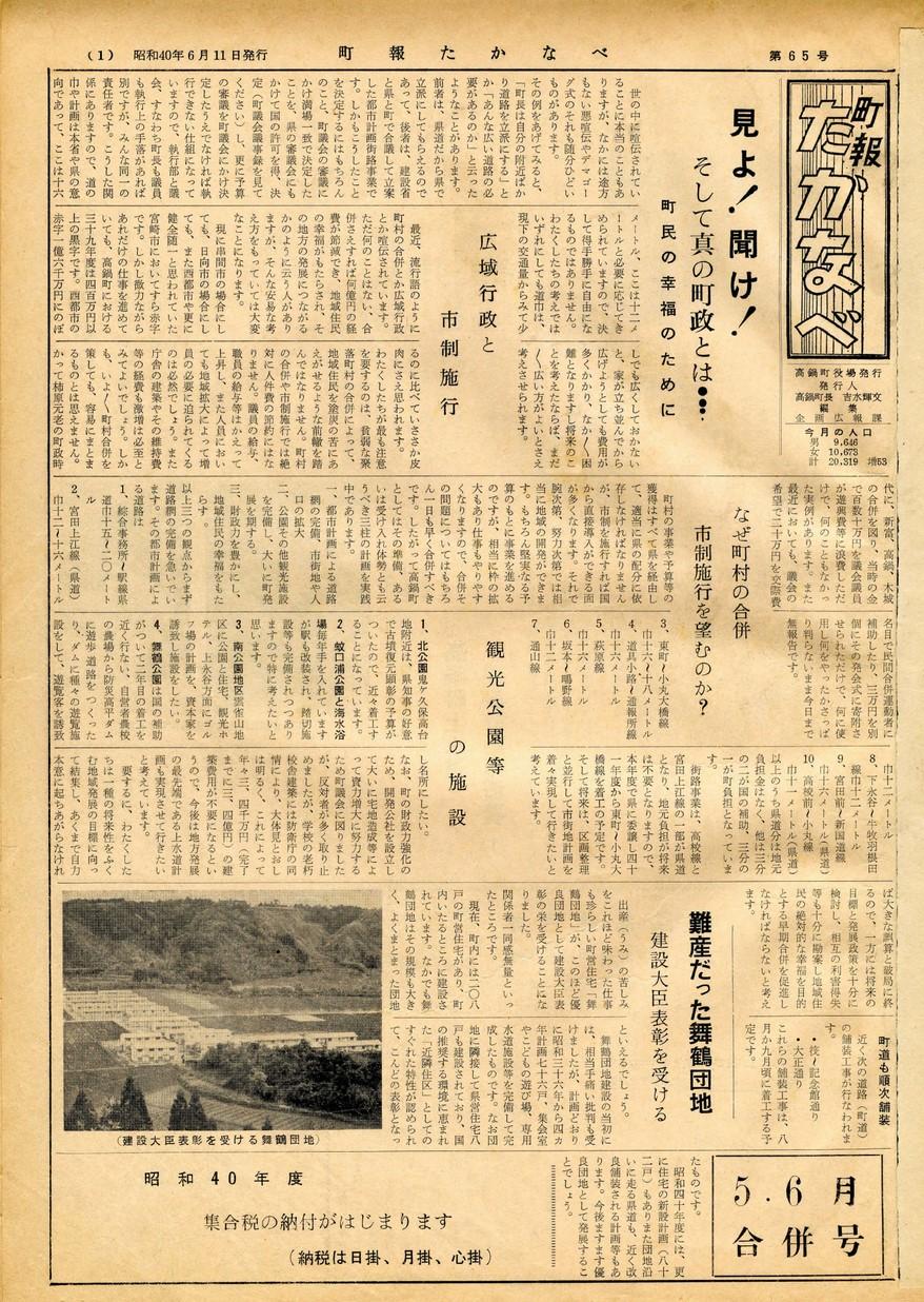 町報たかなべ No.65 1965年6月号の表紙画像