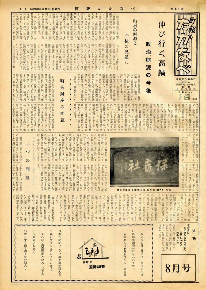 町報たかなべ No.66 1965年8月号の表紙画像