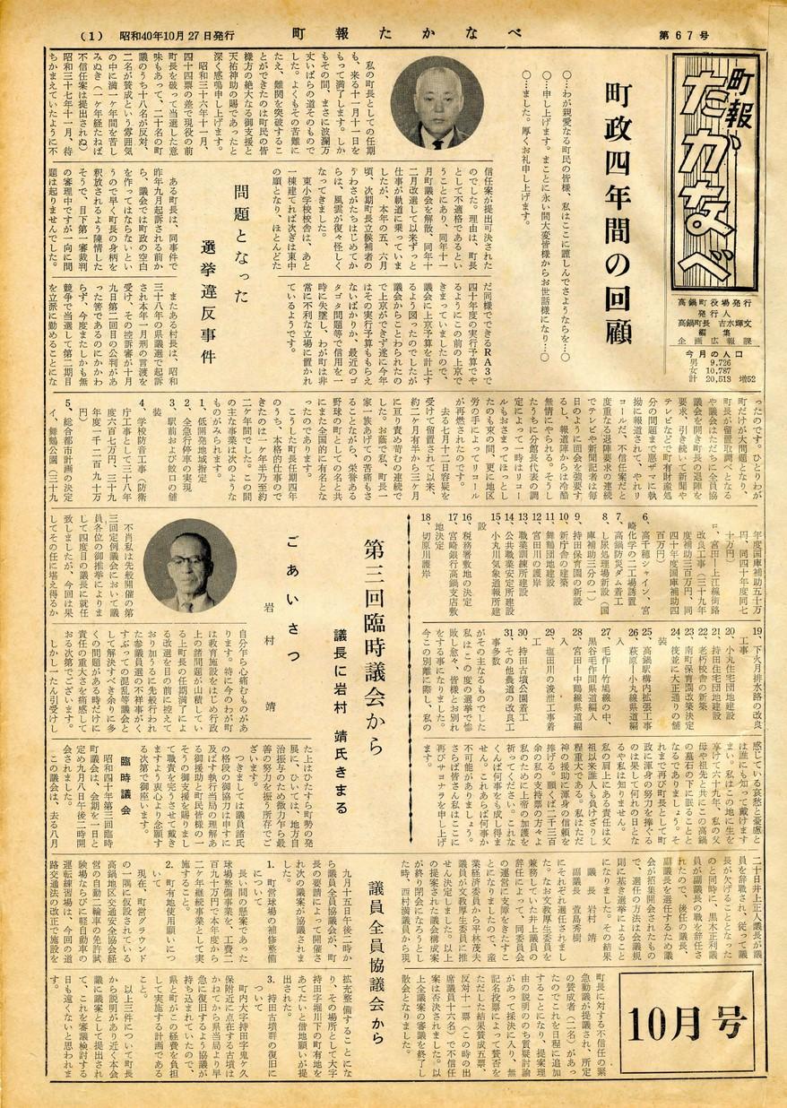 町報たかなべ No.67 1965年10月号の表紙画像