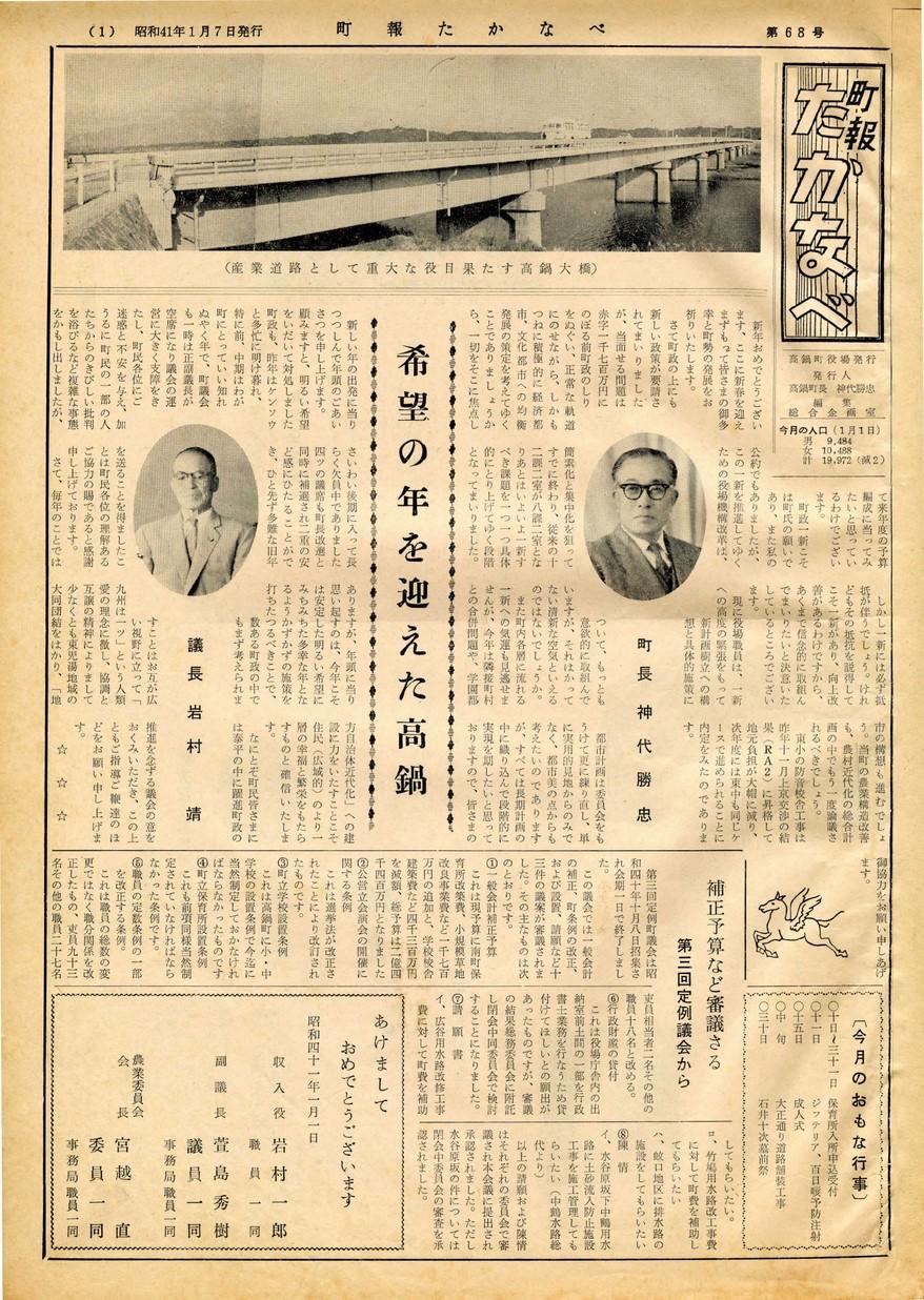 町報たかなべ No.68 1966年1月号の表紙画像