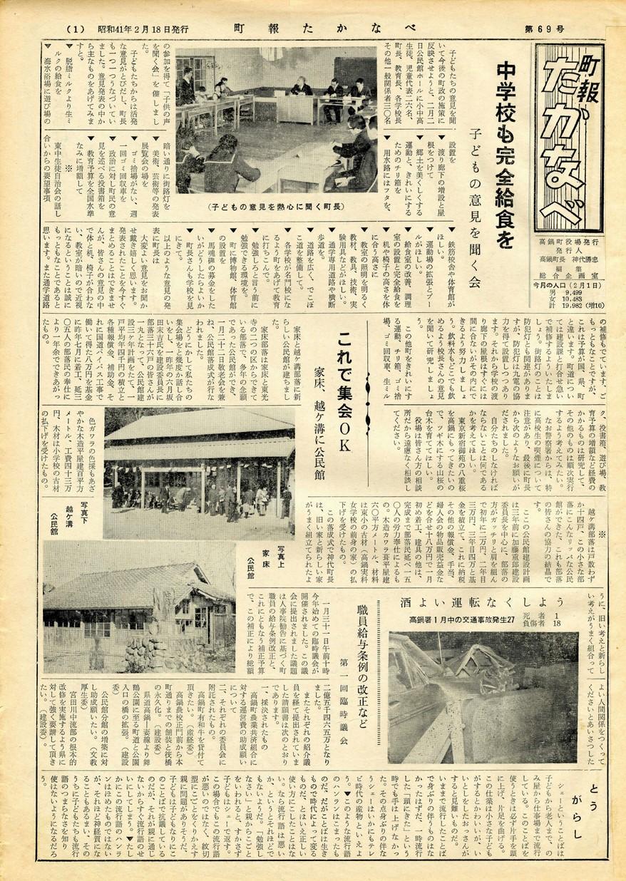 町報たかなべ No.69 1966年2月号の表紙画像