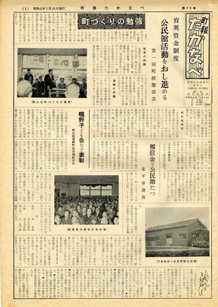 町報たかなべ No.70 1966年3月号の表紙画像