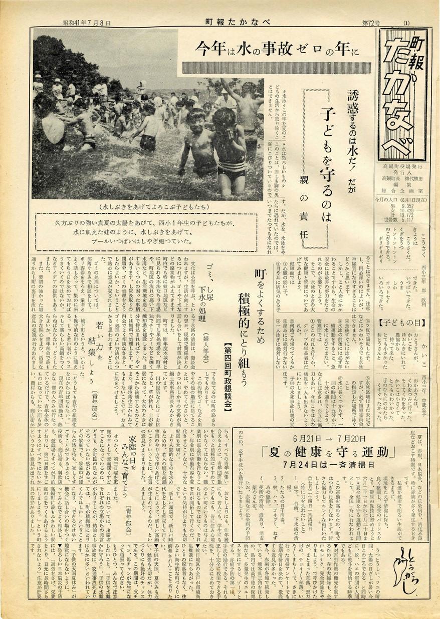 町報たかなべ No.72 1966年7月号の表紙画像