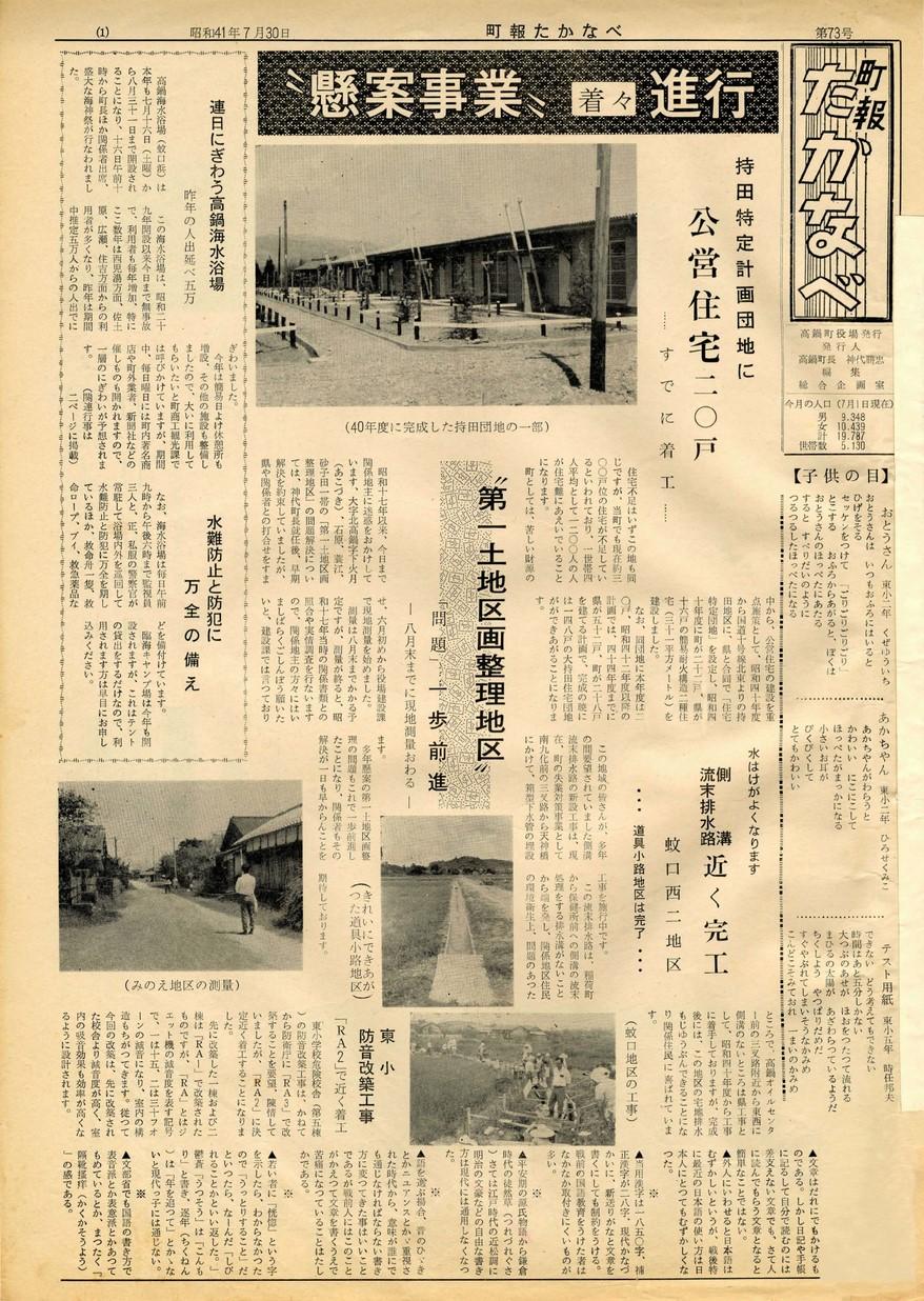 町報たかなべ No.73 1966年7月号の表紙画像