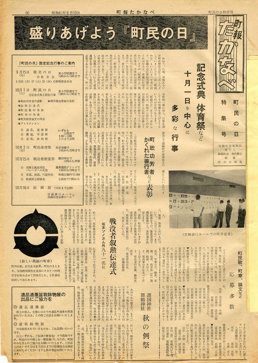 町報たかなべ No.74 1966年9月号の表紙画像
