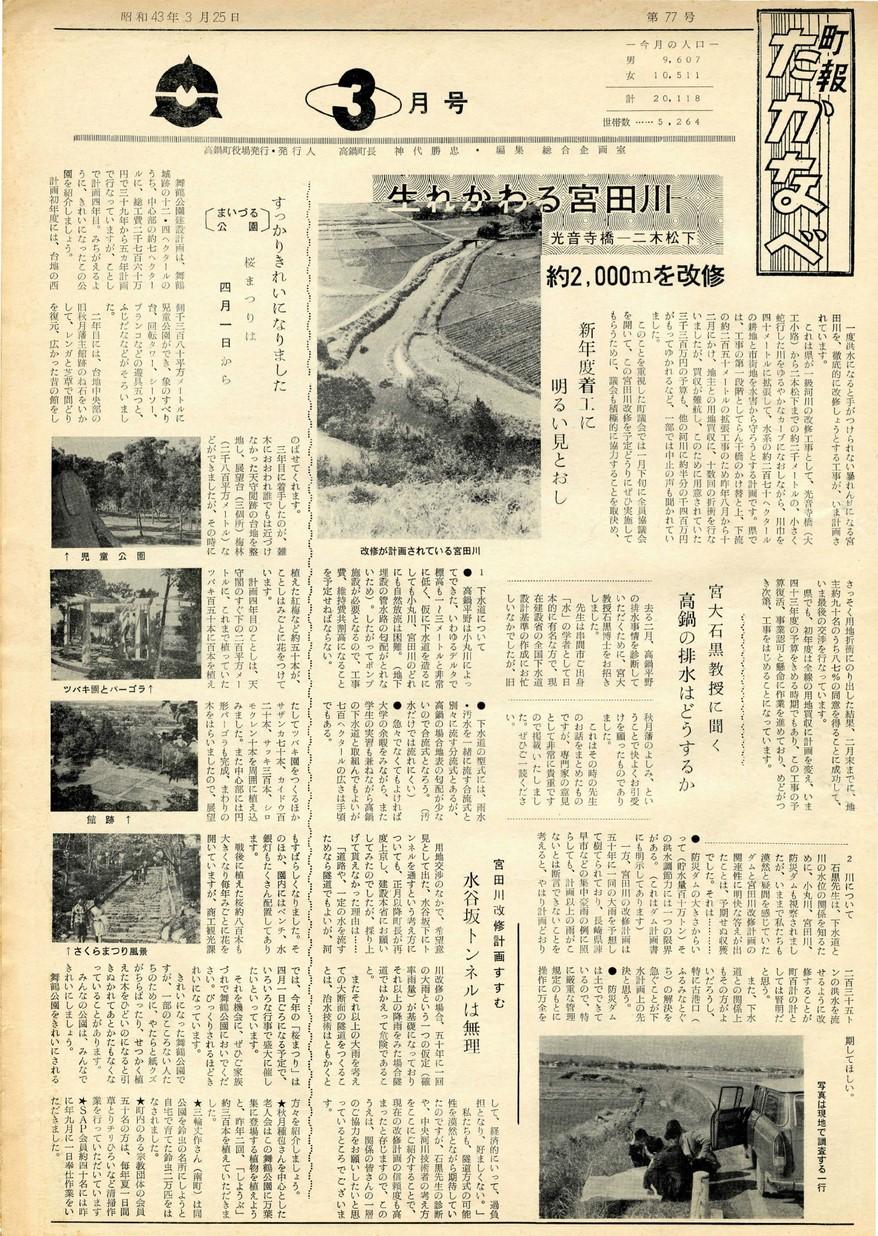 町報たかなべ No.77 1968年3月号の表紙画像