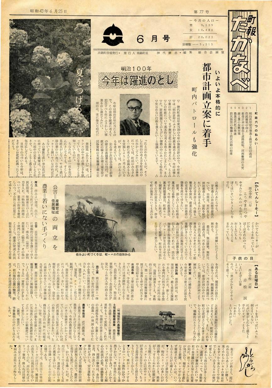 町報たかなべ No.77 1968年6月号の表紙画像
