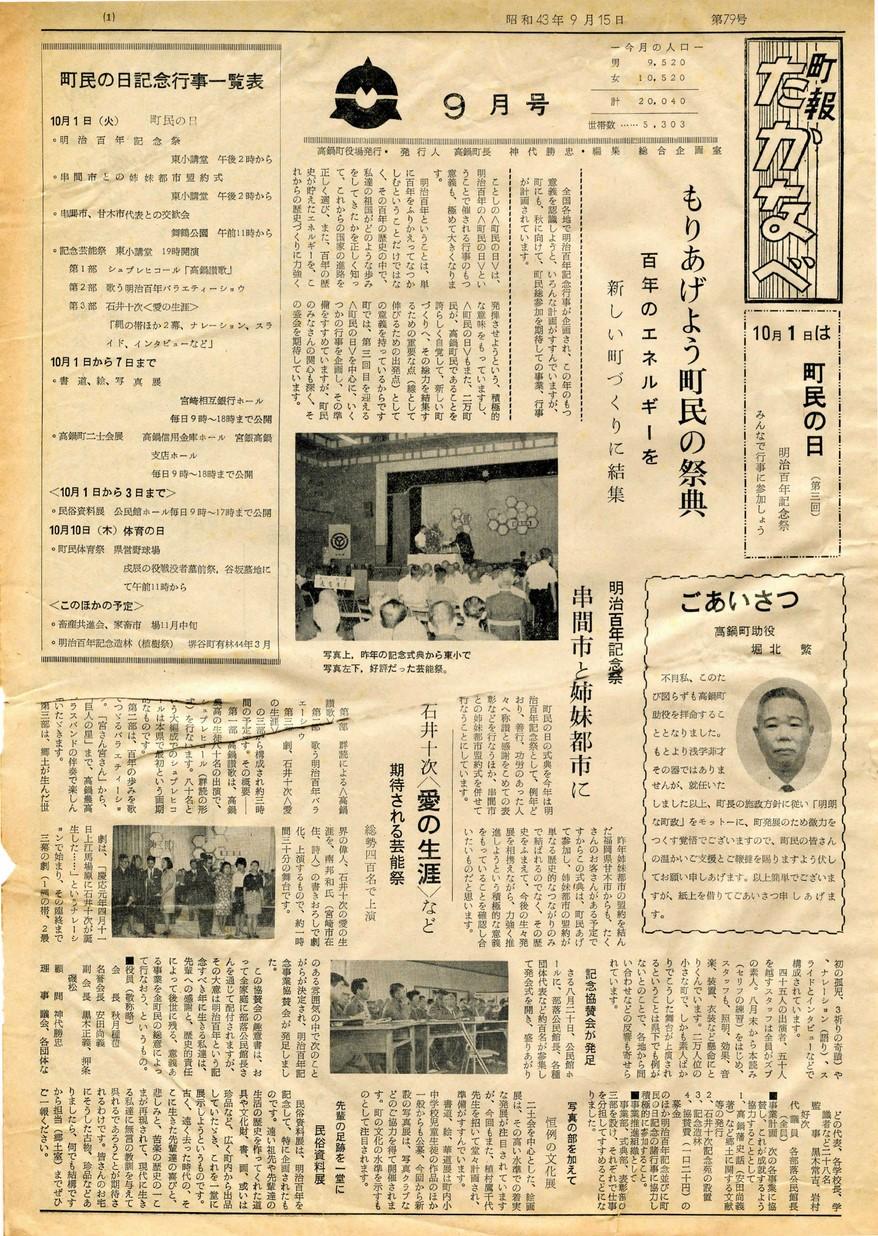 町報たかなべ No.79 1968年9月号の表紙画像