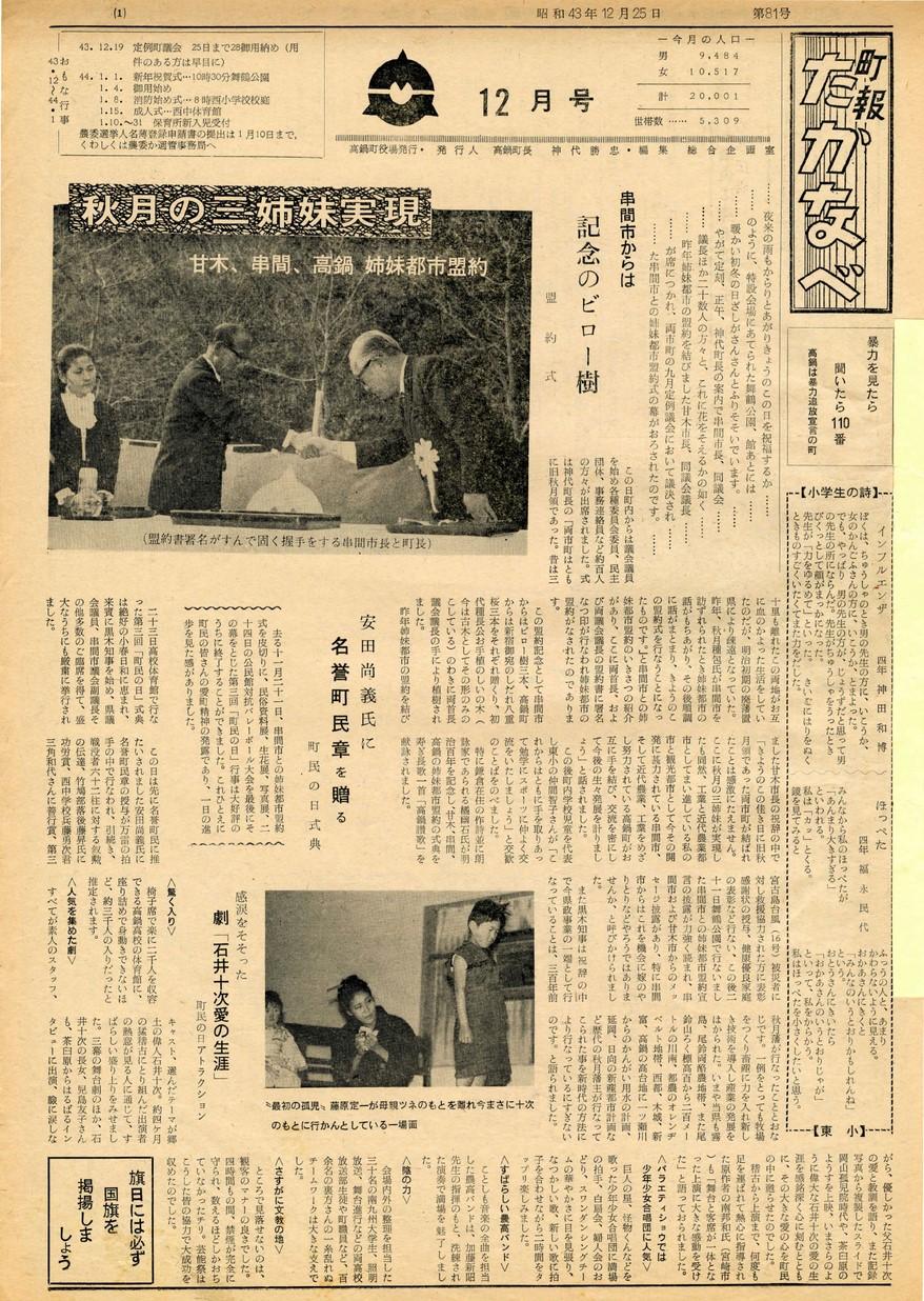 町報たかなべ No.81 1968年12月号の表紙画像