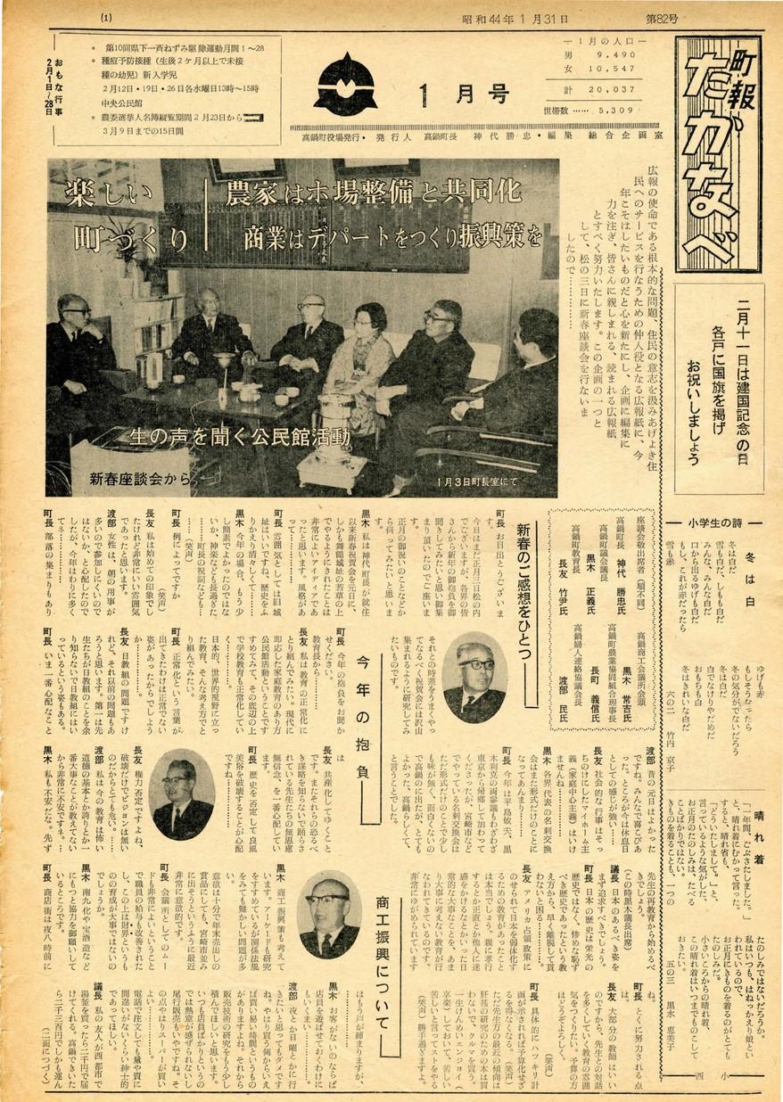 町報たかなべ No.82 1969年1月号の表紙画像