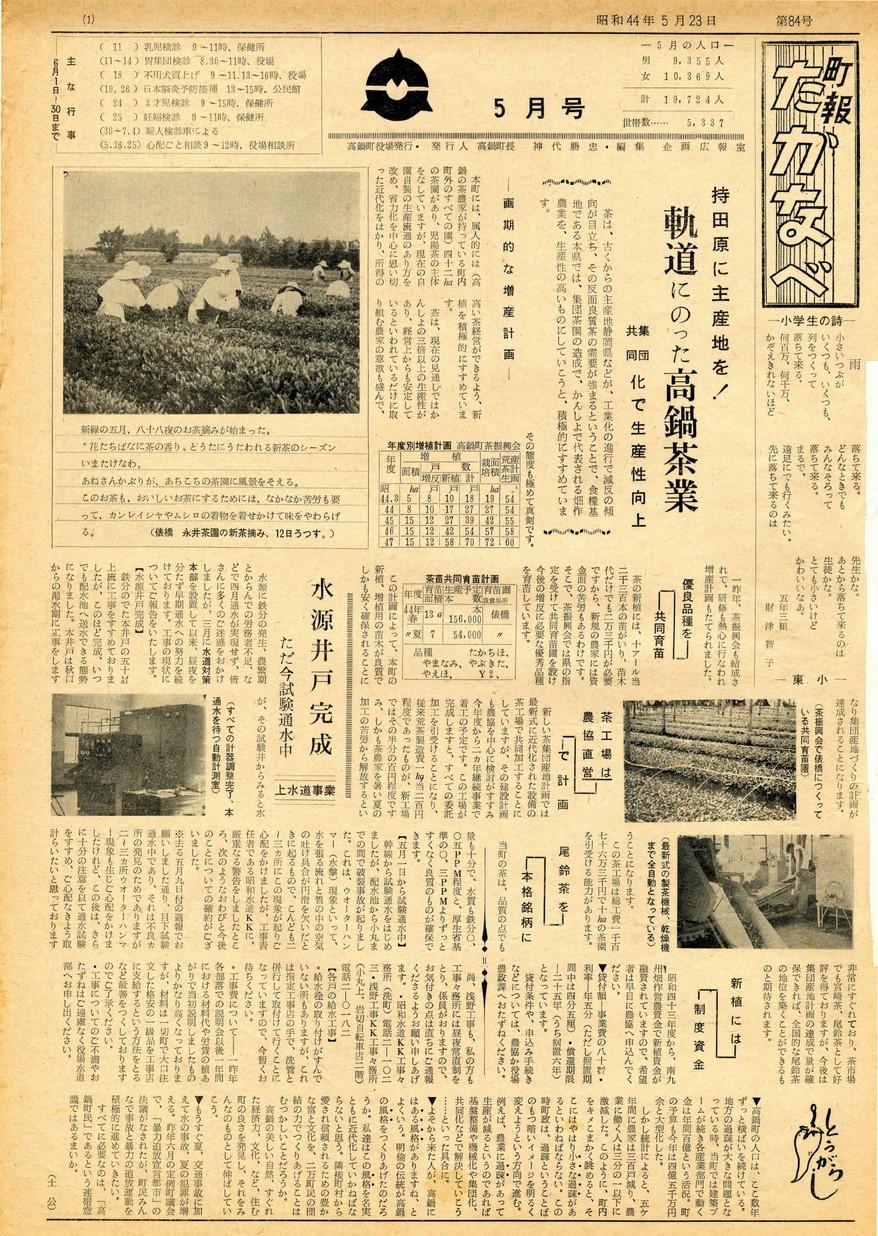 町報たかなべ No.84 1969年5月号の表紙画像