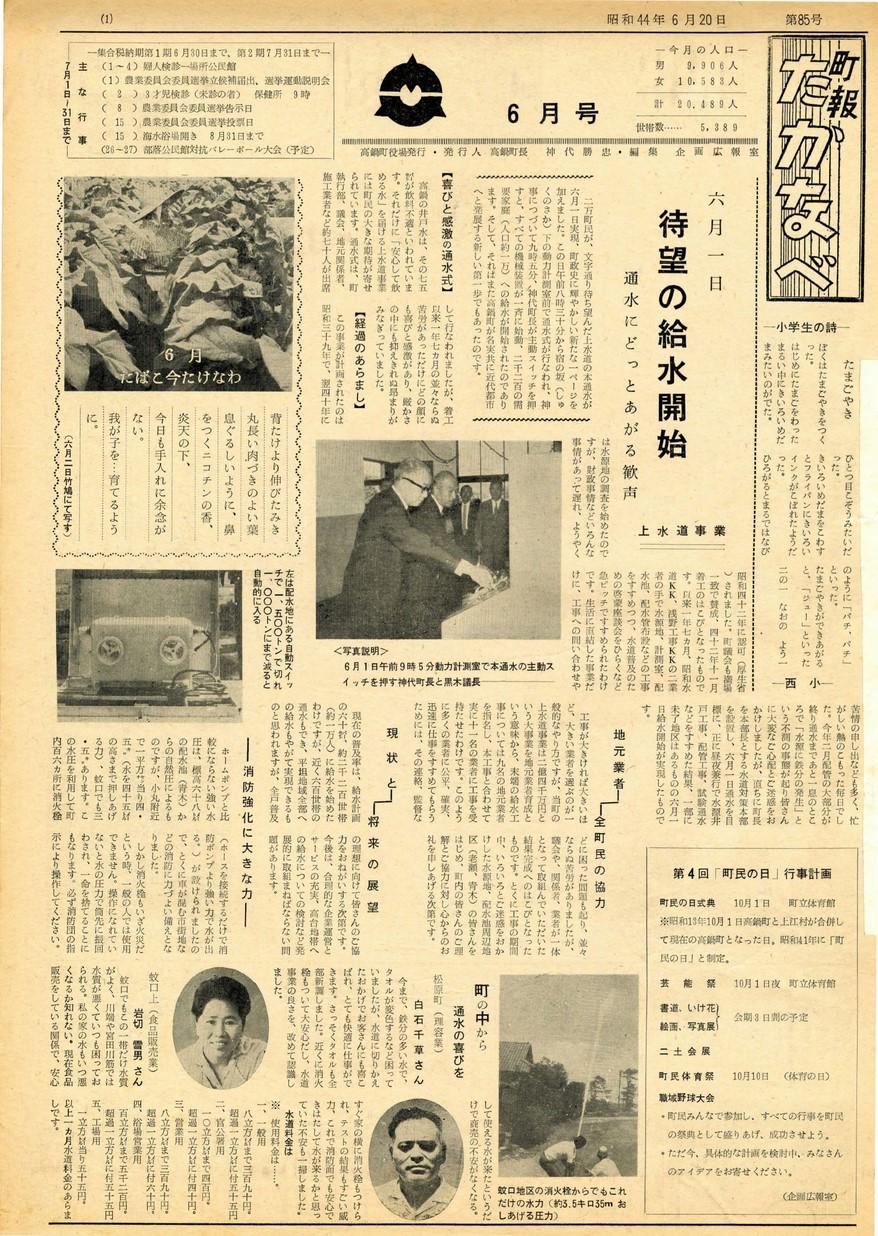 町報たかなべ No.85 1969年6月号の表紙画像