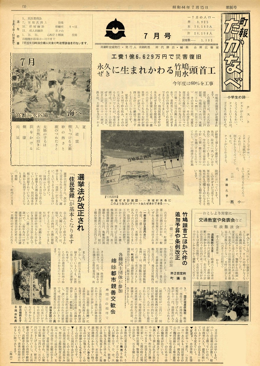 町報たかなべ No.86 1969年7月号の表紙画像