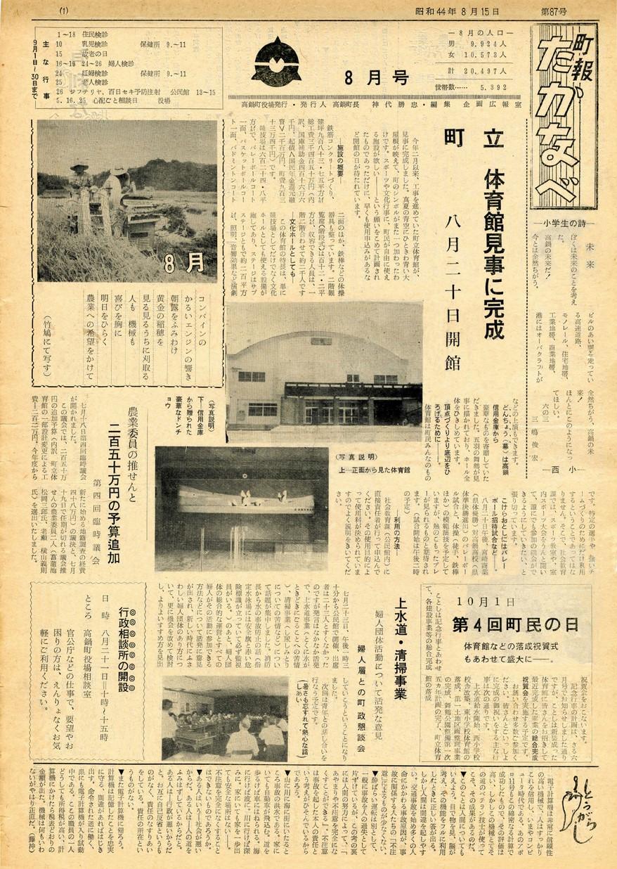 町報たかなべ No.87 1969年8月号の表紙画像