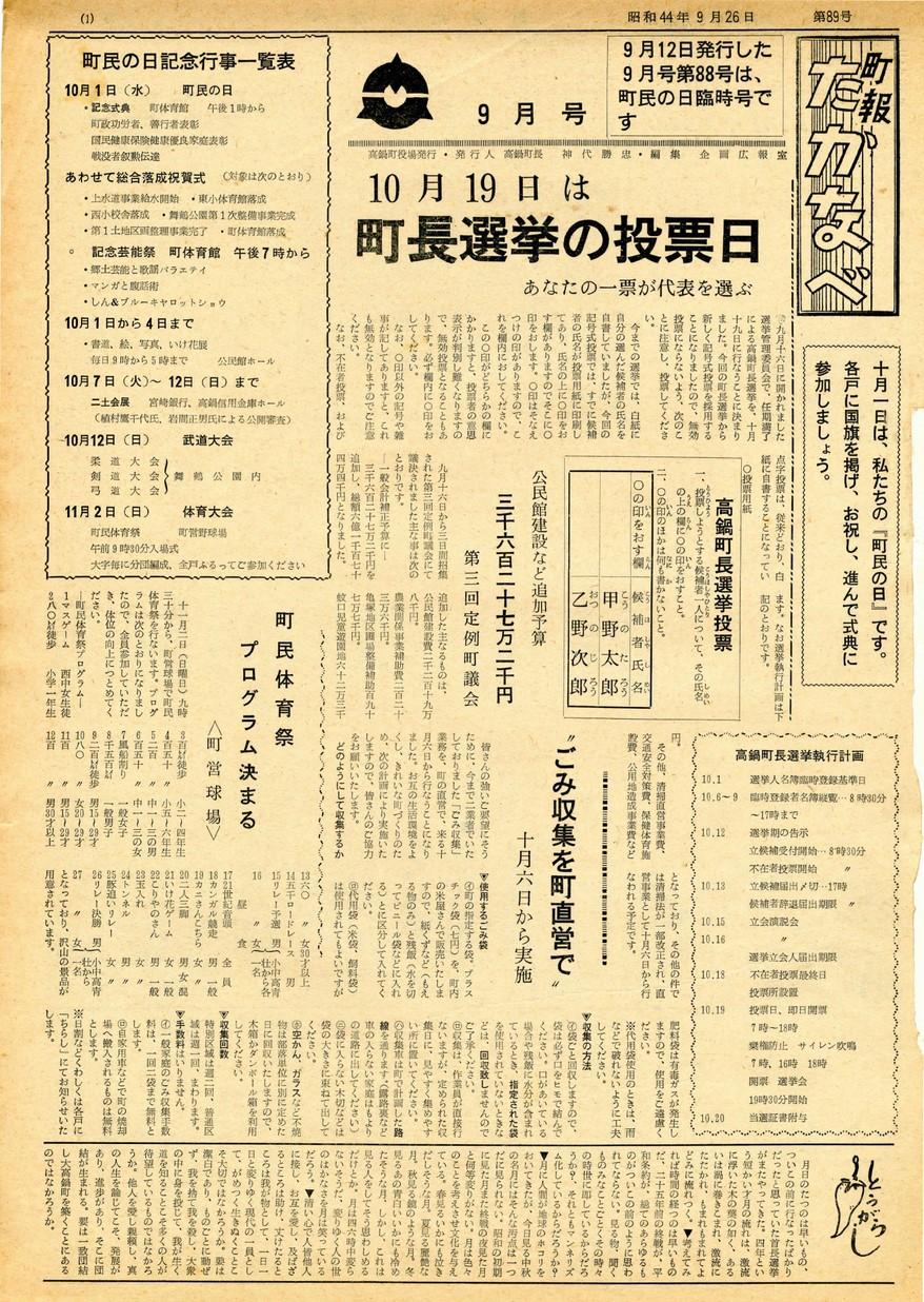町報たかなべ No.89 1969年9月号の表紙画像