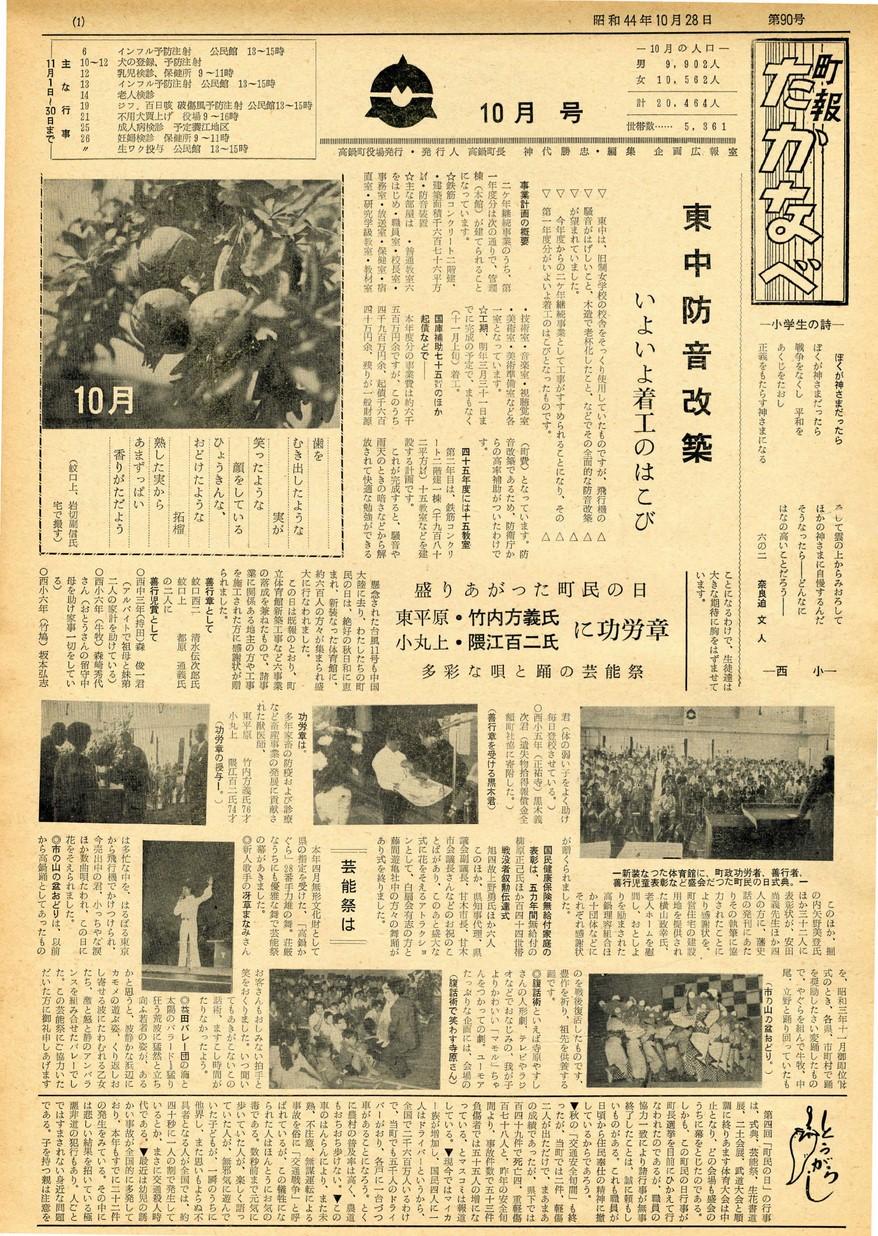 町報たかなべ No.90 1969年10月号の表紙画像