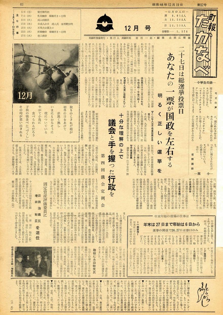町報たかなべ No.92 1969年12月号の表紙画像