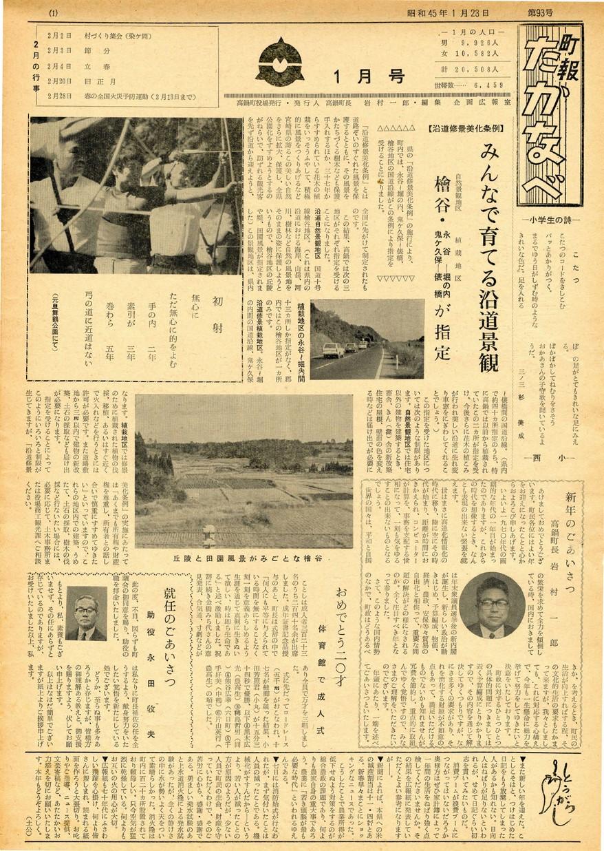 町報たかなべ No.93 1970年1月号の表紙画像