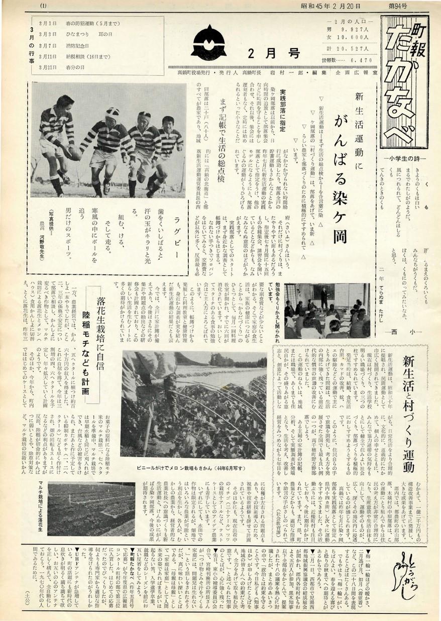 町報たかなべ No.94 1970年2月号の表紙画像