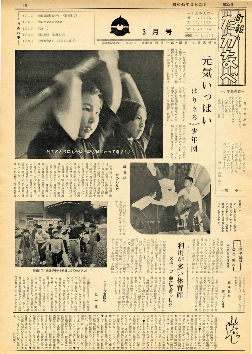 町報たかなべ No.95 1970年3月号の表紙画像