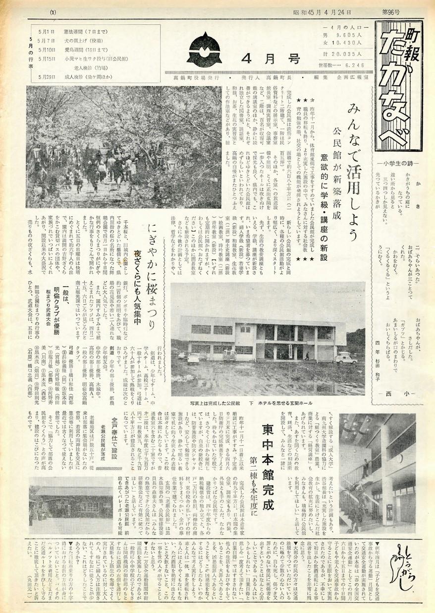 町報たかなべ No.96 1970年4月号の表紙画像