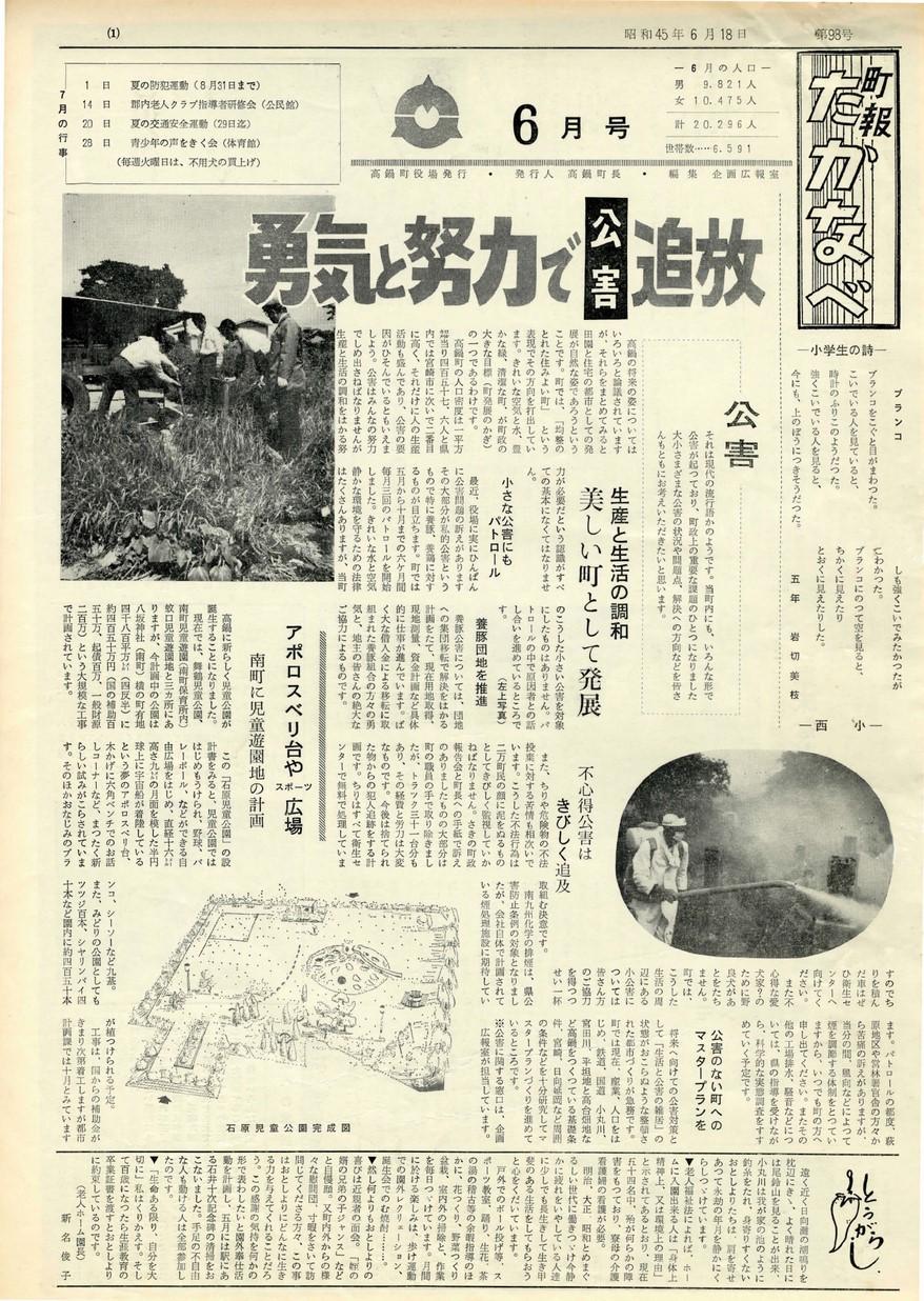 町報たかなべ No.98 1970年6月号の表紙画像