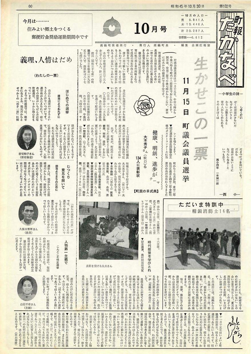 町報たかなべ No.102 1970年10月号の表紙画像