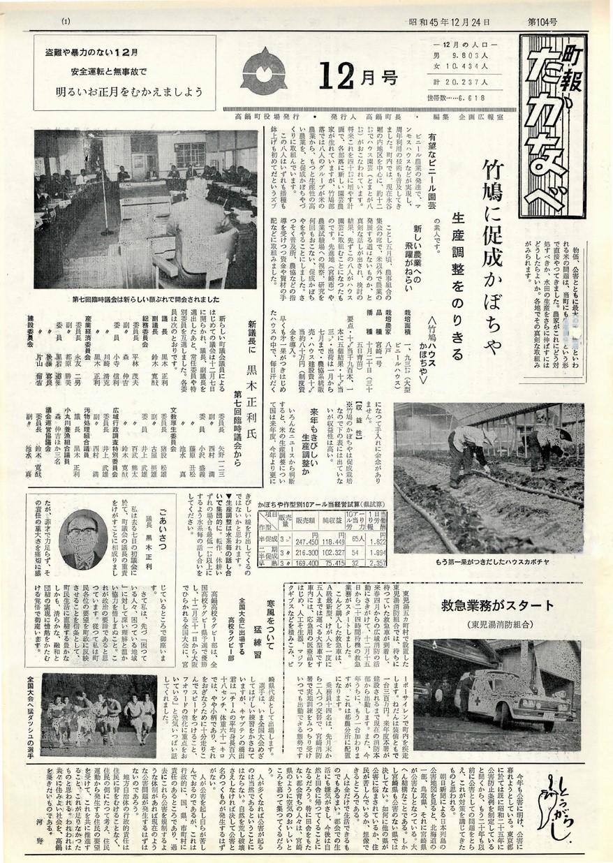 町報たかなべ No.104 1970年12月号の表紙画像