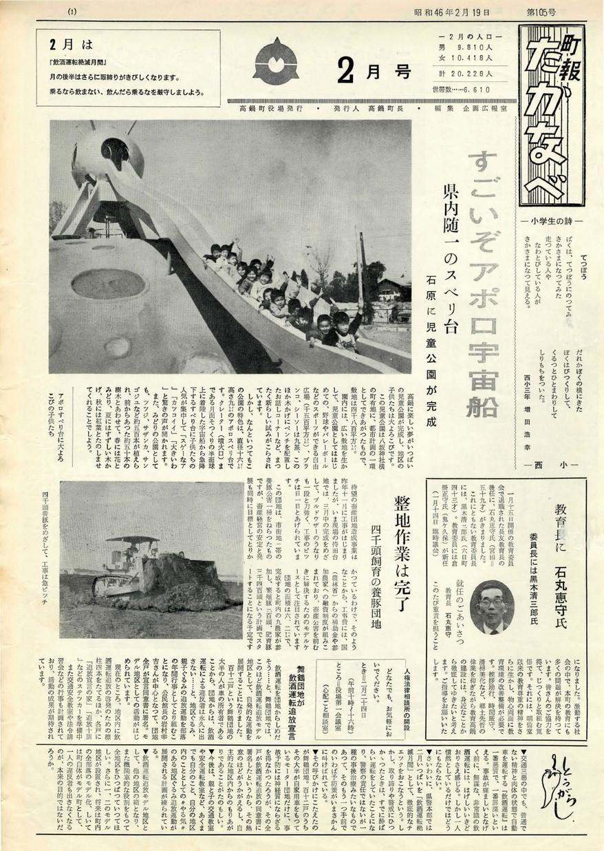 町報たかなべ No.105 1971年2月号の表紙画像
