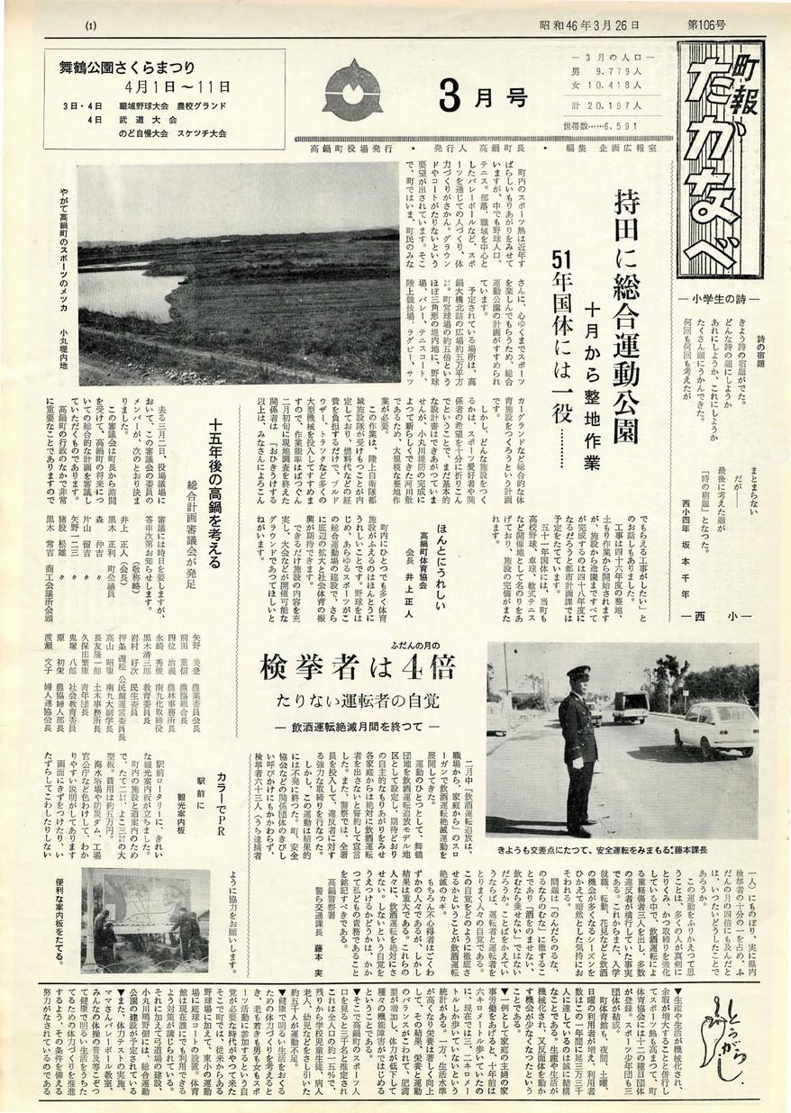 町報たかなべ No.106 1971年3月号の表紙画像
