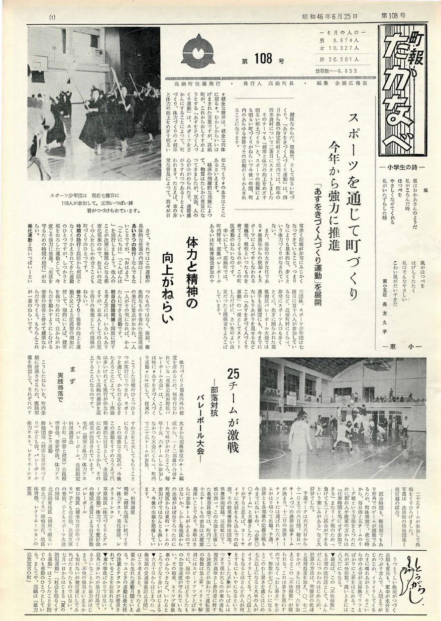 高鍋町広報 No.108 1971年6月号の表紙画像