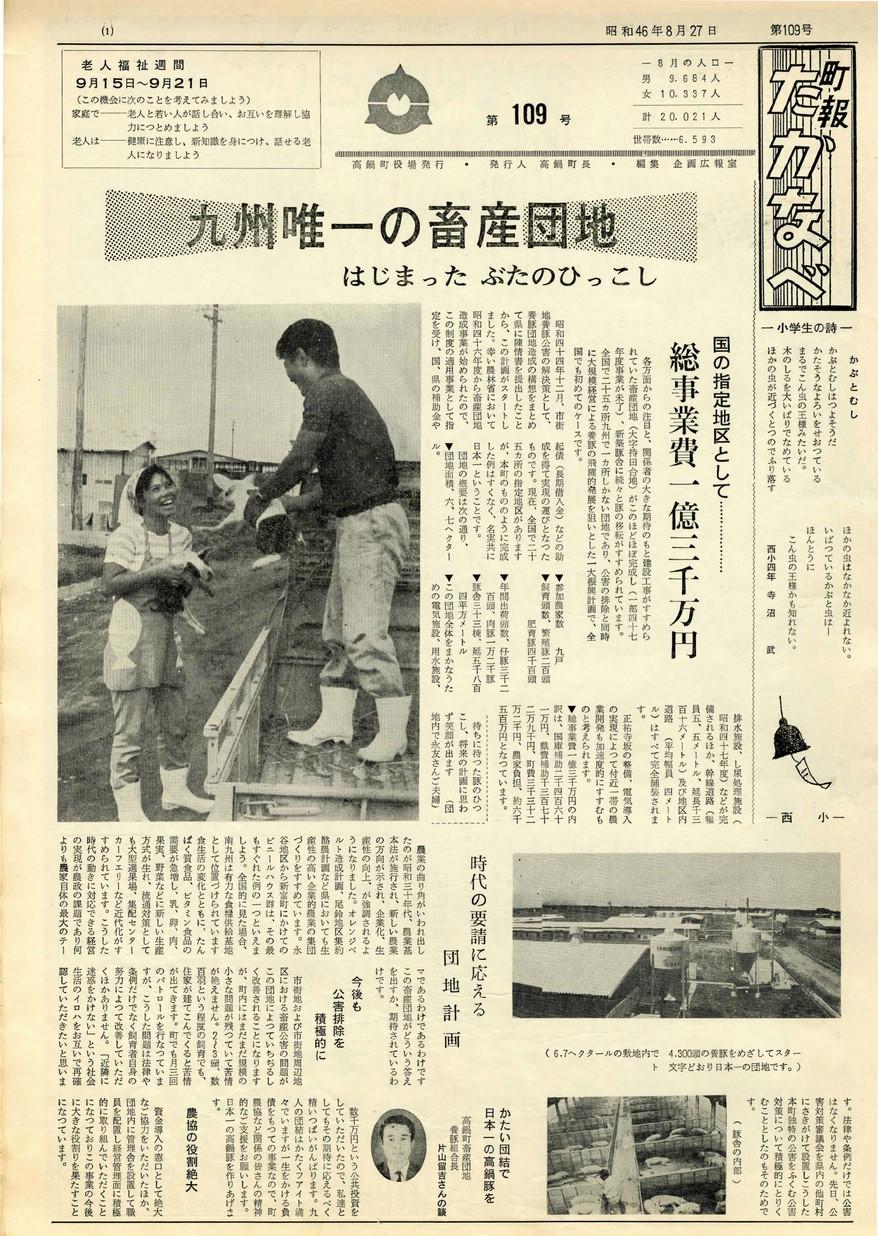 高鍋町広報 No.109 1971年8月号の表紙画像