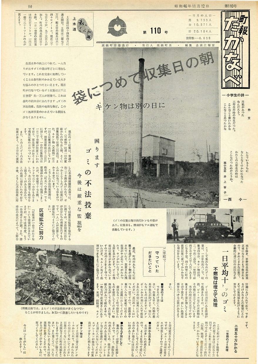 高鍋町広報 No.110 1971年11月号の表紙画像
