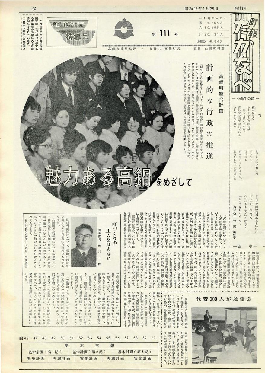 高鍋町広報 No.111 1972年1月号の表紙画像