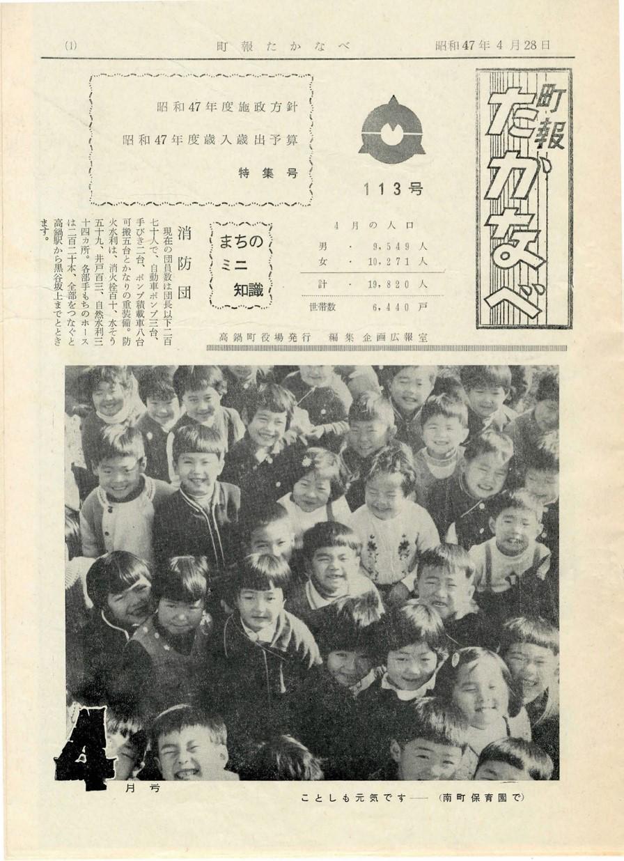 高鍋町広報 No.113 1972年4月号の表紙画像