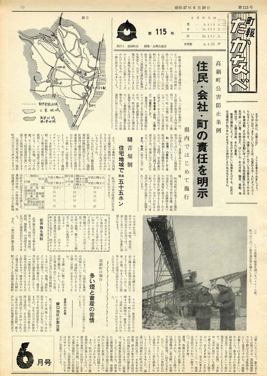 高鍋町広報 No.115 1972年6月号の表紙画像