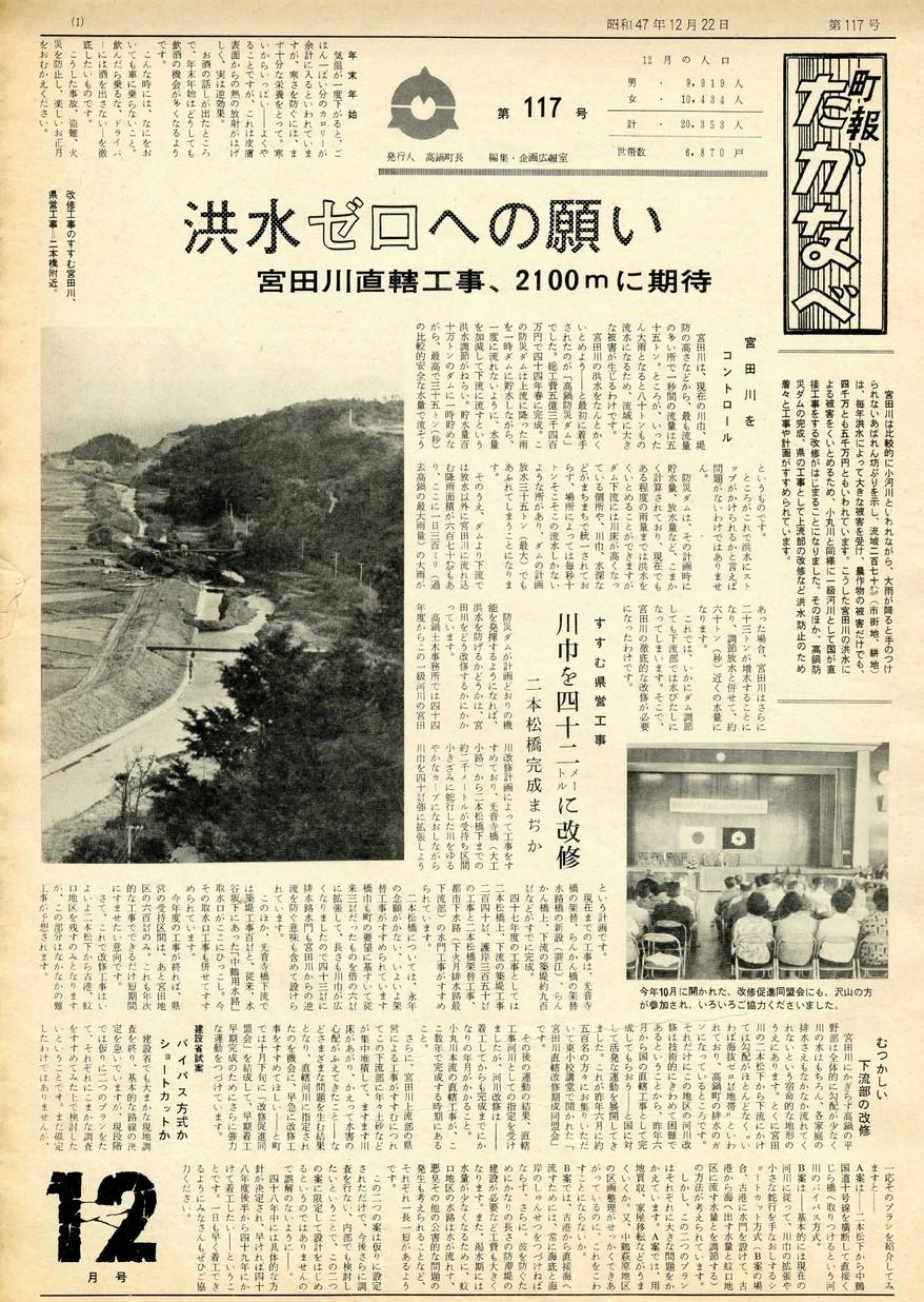 高鍋町広報 No.117 1972年12月号の表紙画像