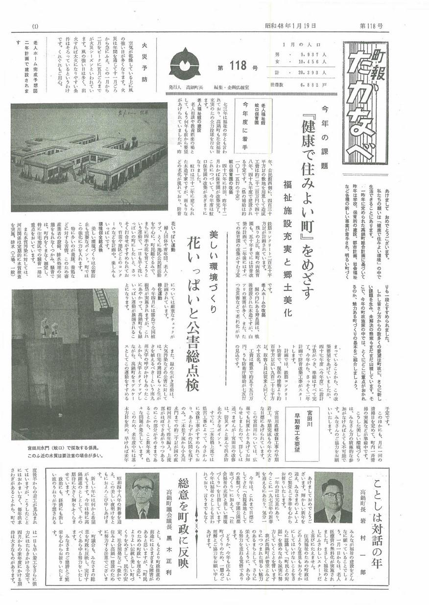 高鍋町広報 No.118 1973年1月号の表紙画像