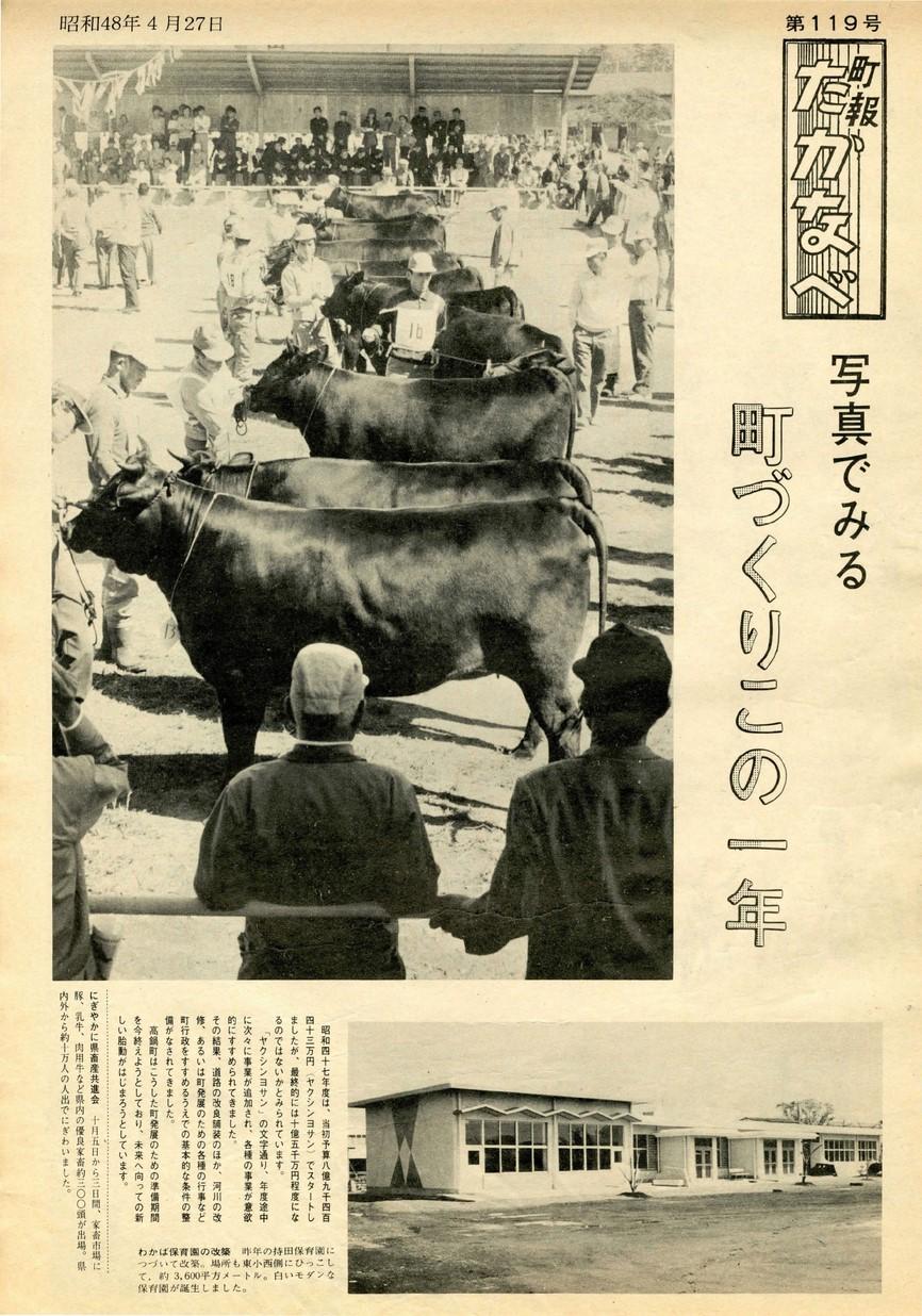 高鍋町広報 No.119 1973年4月号の表紙画像