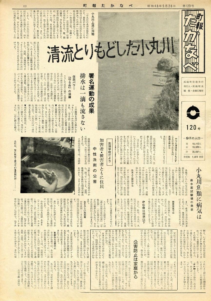 高鍋町広報 No.120 1973年9月号の表紙画像